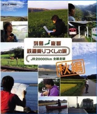 列島縦断 鉄道乗りつくしの旅 JR20,000km 全線走破 秋編 完全版