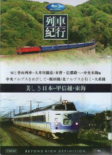 Blu-ray美しき日本列車紀行: 甲信越 東海