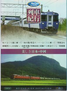 Blu-ray美しき日本 列車紀行/中国