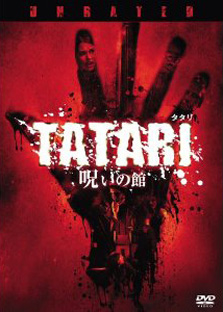TATARIタタリ/呪いの館 特別版