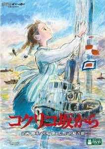 [DVD] コクリコ坂から