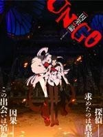 [DVD] UN-GO episode:0 因果論