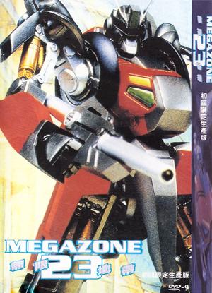 メガゾーン23 MEGA ZONE 23