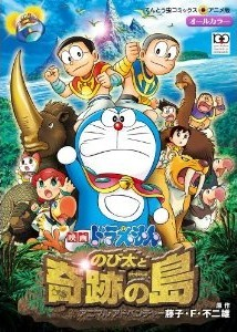 [DVD] 映画ドラえもん のび太と奇跡の島