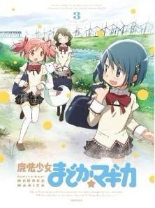 魔法少女まどか☆マギカ 3