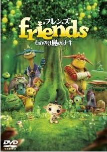 [DVD] フレンズ もののけ島のナキ