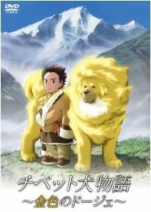[DVD] チベット犬物語 ~金色のドージェ~