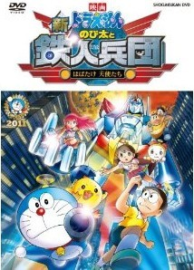 [DVD] 映画ドラえもん 新・のび太と鉄人兵団~はばたけ 天使たち~