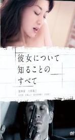 [DVD] 彼女について知ることのすべて「邦画 DVD ラブストーリ」