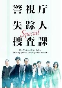 ドラマスペシャル警視庁失踪人捜査課