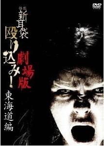 [DVD] 怪談新耳袋 殴り込み!劇場版[東海道編]