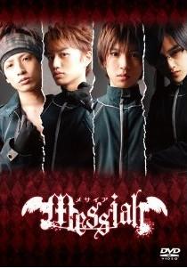 [DVD] メサイア