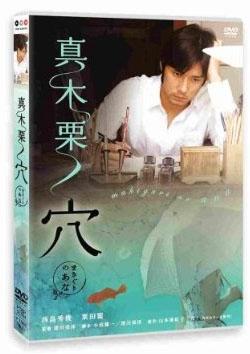 [DVD] 真木栗ノ穴