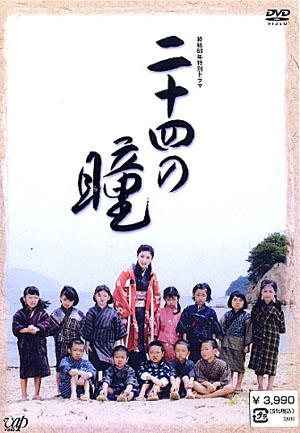 終戦60年特別ドラマ 二十四の瞳