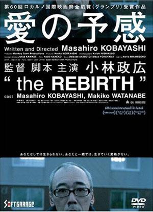 """愛の予感""""THE REBIRTH"""""""