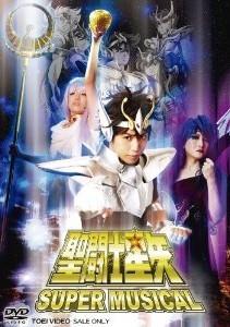 [DVD] SUPER MUSICAL「聖闘士星矢」