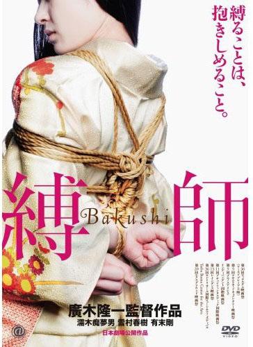縛師 ―Bakushi―