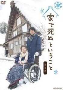 [DVD] 家で死ぬということ