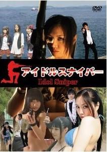 [DVD] アイドルスナイパー