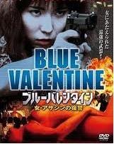 [DVD]ブルーバレンタイン 女・アサシンの復讐「邦画 DVD アクション」