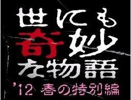 [DVD] 世にも奇妙な物語 2012年 春の特別編