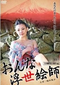 [DVD] おんな浮世絵師