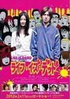 [DVD]ライフ・イズ・デット「邦画 DVD ホラー」