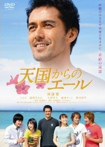 [DVD] 天国からのエール