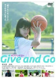 [DVD] Give and Go―ギブ アンド ゴー―