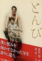 [DVD] とんび