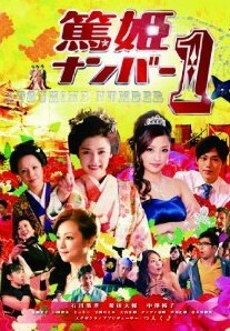 [DVD] 篤姫ナンバー1