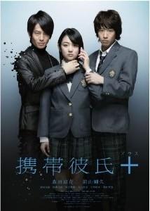 [DVD] 携帯彼氏+(プラス)「邦画 DVD ホラー」