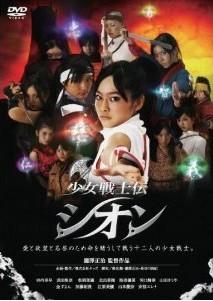 [DVD] 少女戦士伝 シオン