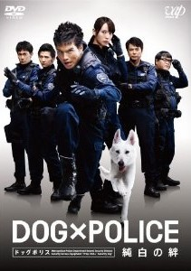 [DVD] DOG×POLICE 純白の絆