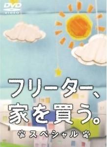 [DVD] フリーター、家を買う。スペシャル