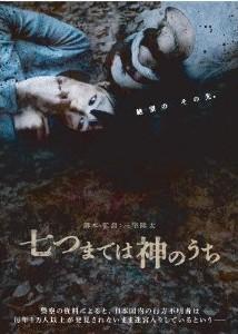 [DVD] 七つまでは神のうち
