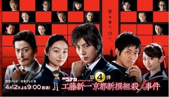 [DVD] 名探偵コナン 工藤新一 京都新撰組殺人事件