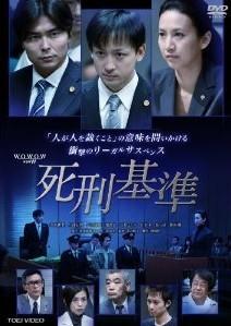 [DVD] 死刑基準