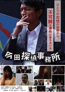 [DVD] 今田探偵事務所