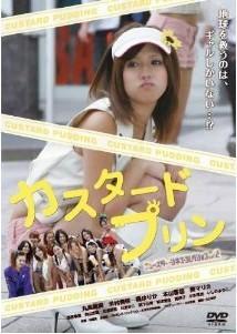 [DVD] カスタードプリン