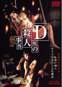 [DVD] D坂の殺人事件