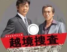 [DVD] 越境捜査