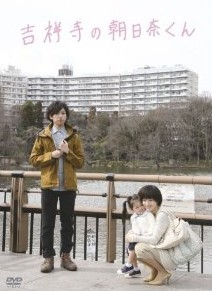 [DVD] 吉祥寺の朝日奈くん