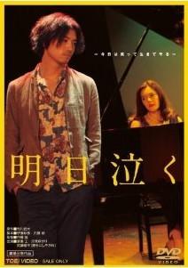 [DVD] 明日泣く