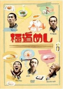 [DVD] 極道めし