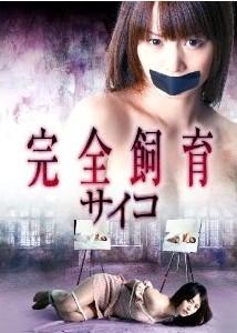 [DVD] 完全飼育 サイコ