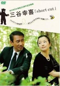 [DVD] WOWOW開局20周年記念番組 三谷幸喜「邦画DVD ラブストーリ」