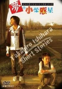 [DVD] 夢の小学惑星