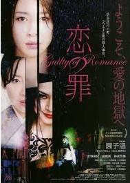 [DVD] 恋の罪
