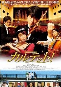 [DVD] カルテット!~Quartet!~